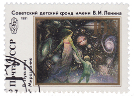 Immagine:L'Universo_-_dipinto_di_Vitaly_Lukyanets_-_URSS_1991.jpg
